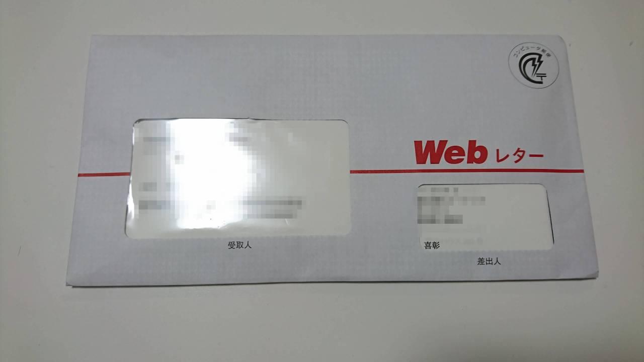 Webゆうびん使い方1