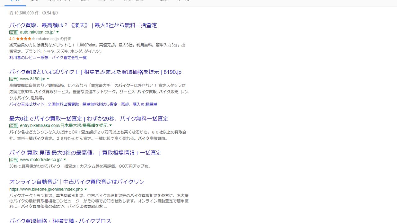 バイク買取検索画面