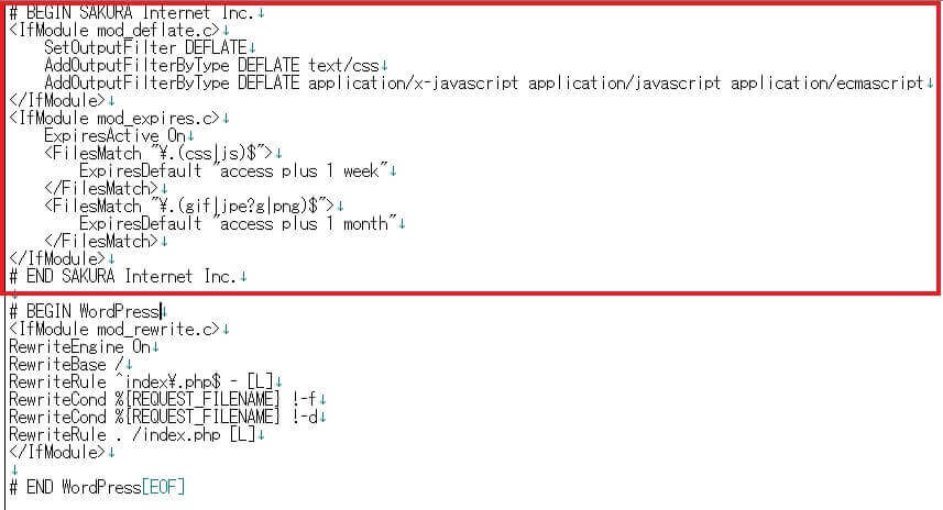 htaccessファイルの修正