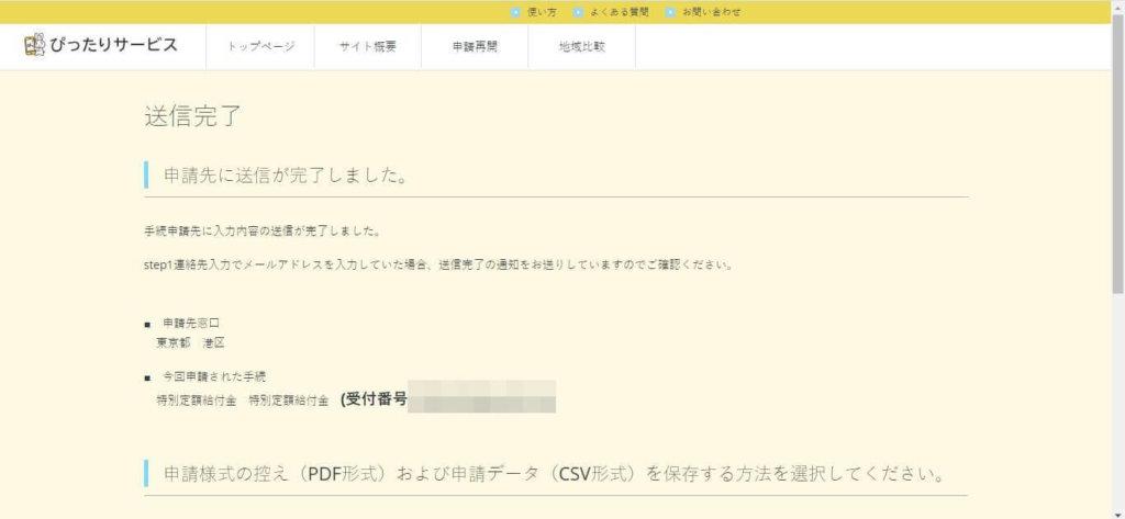 PC申請⑲