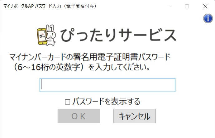 マイナポータル現況届申請⑯