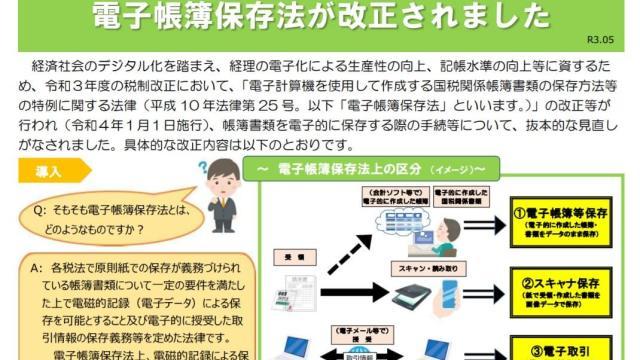 電子帳簿保存法が改正されました