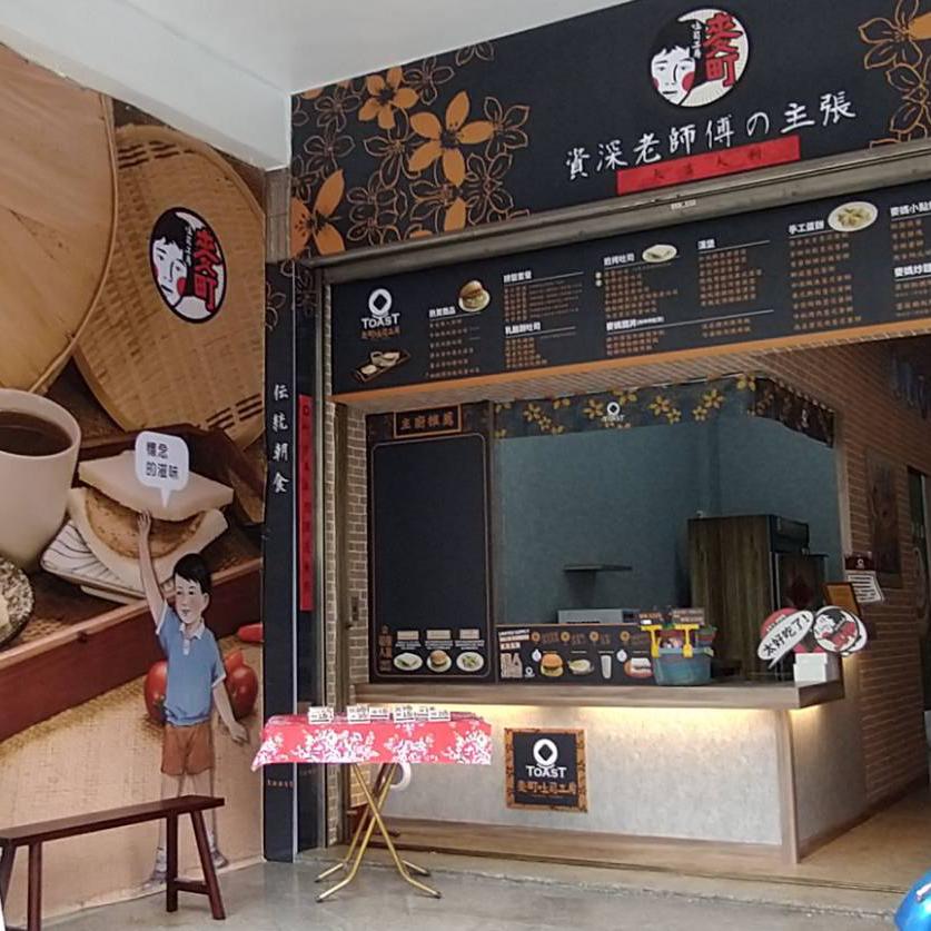 麥町吐司工房 ‧ 臺灣傳統早餐