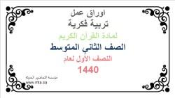 ورق عمل التربية الفكرية مادة القرآن الكريم صف ثانى متوسط النصف الأول 1440