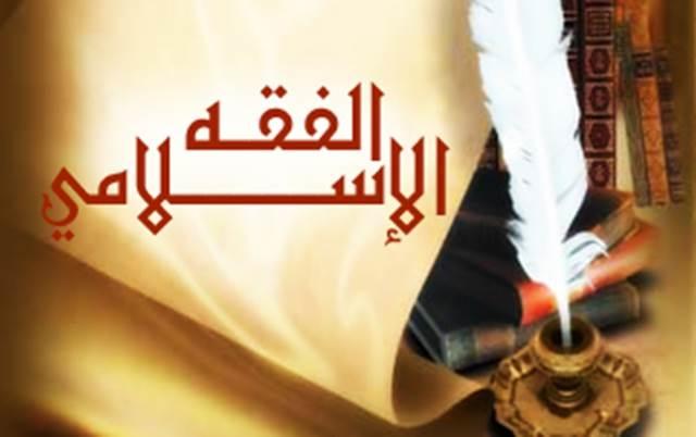 تحضير درس ما يختص به المسلم في طعامه مادة الفقة الصف الثالث المتوسط فصل  دراسي اول 1442 هـ