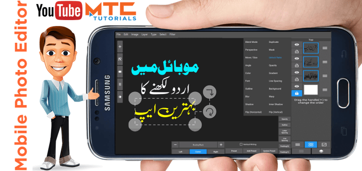 android mobile best photo editor mtc tutorials
