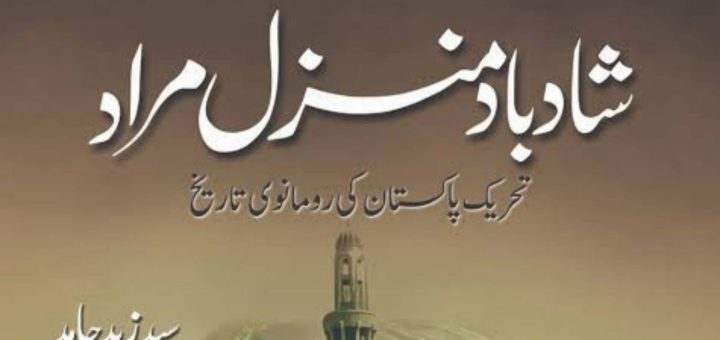 Pdf book shaad bad manzali murad