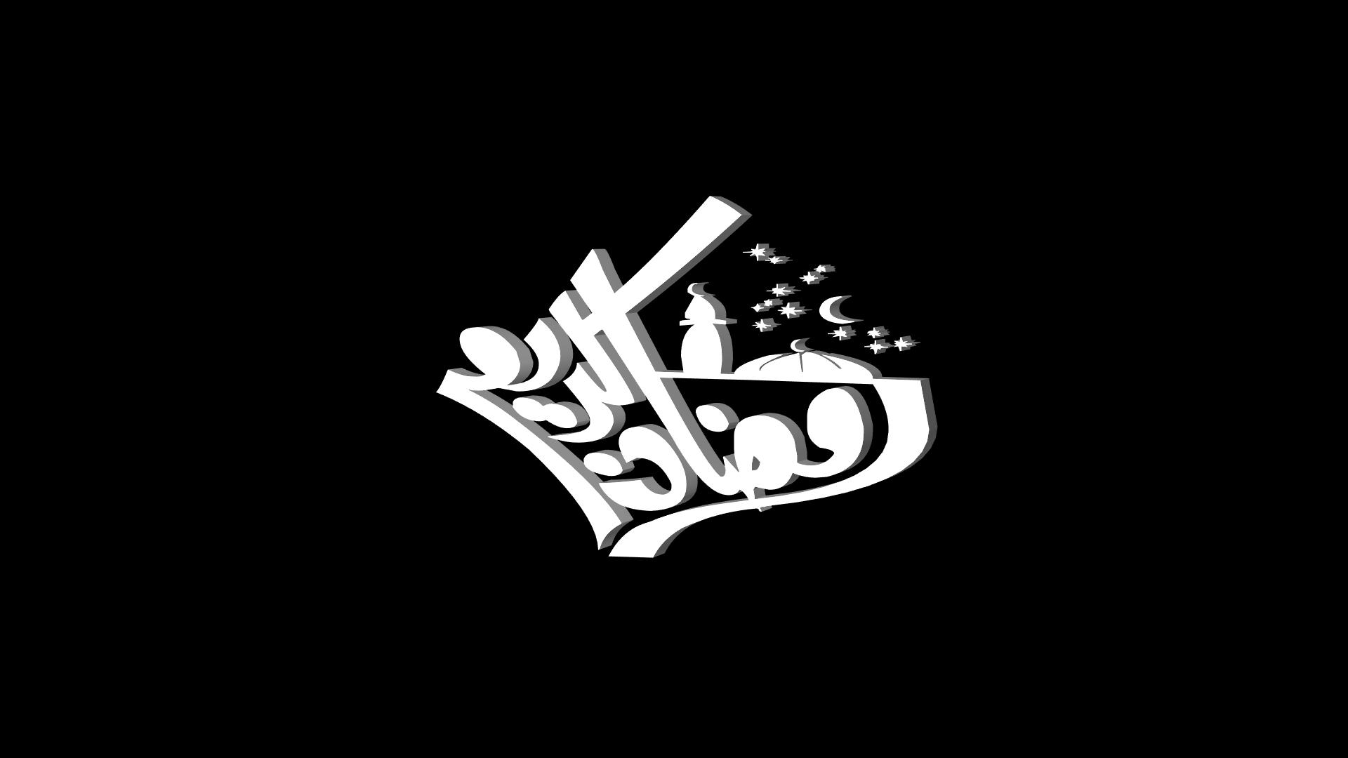 Beautiful Ramadan (Ramazan) Arabic 3D Text - Download Free .Obj