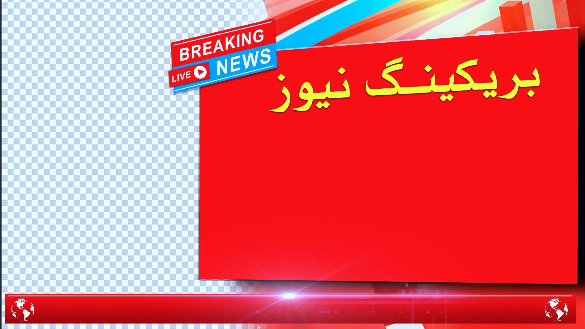 Download Breaking News Free PNG Transparent Image | MTC TUTORIALS