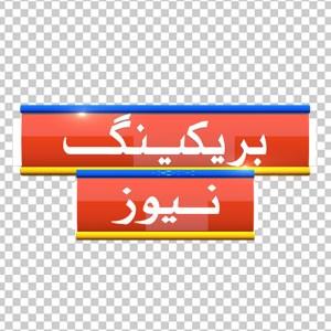 Braking News Urdu free png images by mtc tutorials and mtc vfx