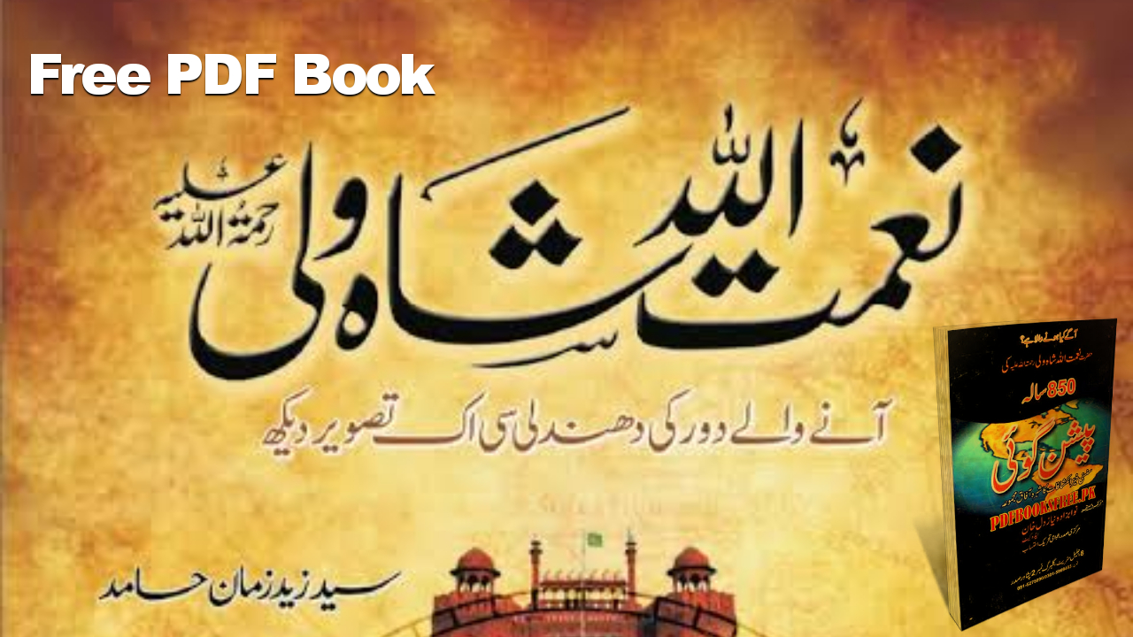 Niamatullah Shah Wali Predictions 'Peshan Goyea' PDF Free Book Download