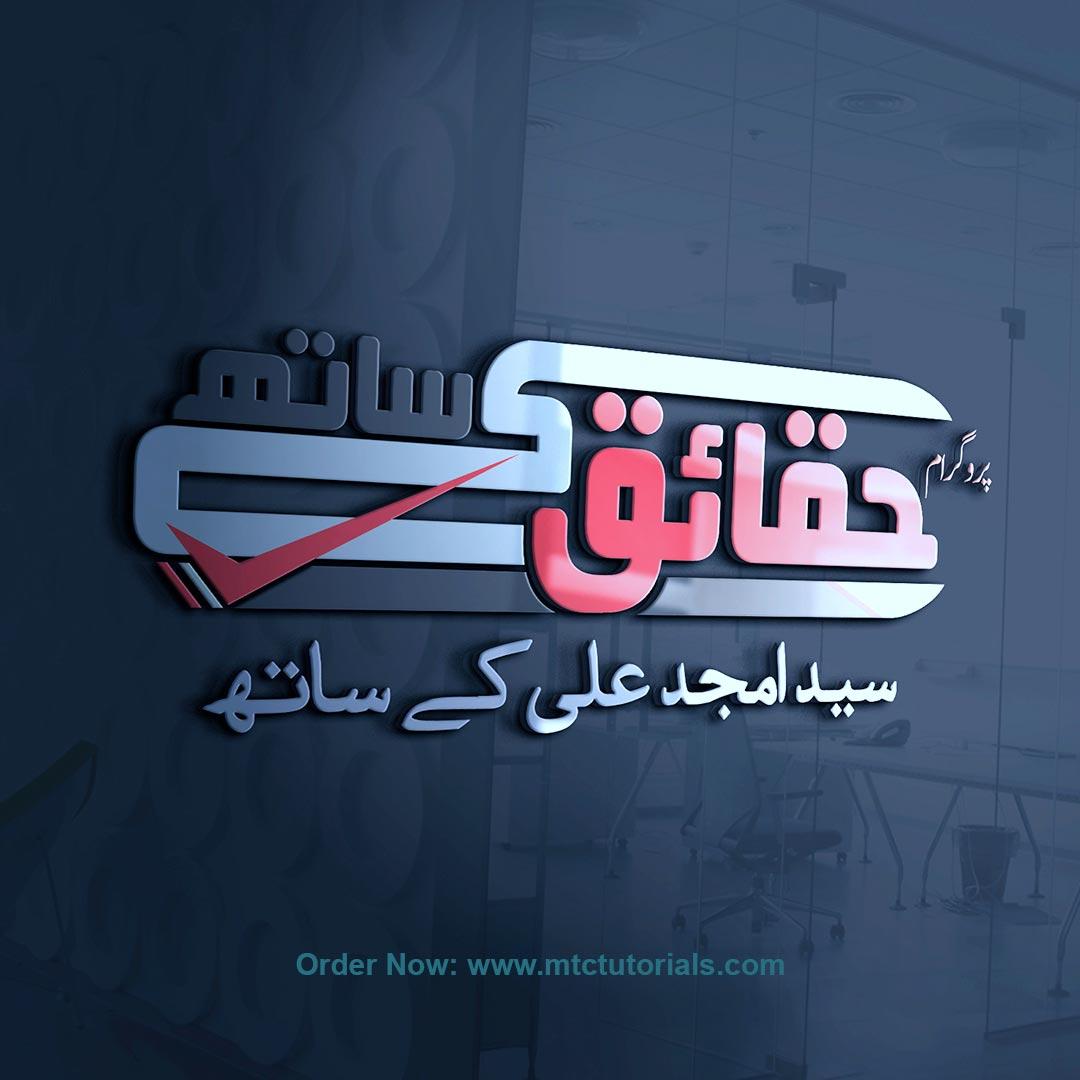 Free logo and intro creating online by mtc tutorials Haqayaq ke sath logo