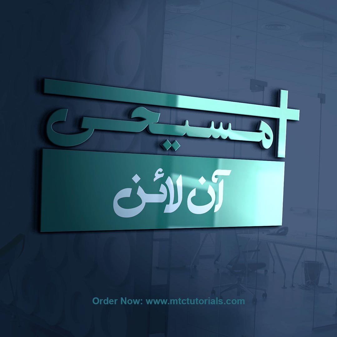 Masihi urdu logo design 3D by mtc tutorials
