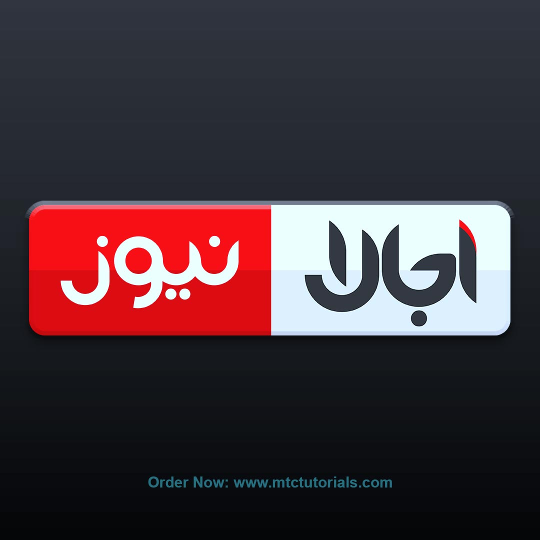 Ojala news urdu logo design order online logo making by mtc tutorials