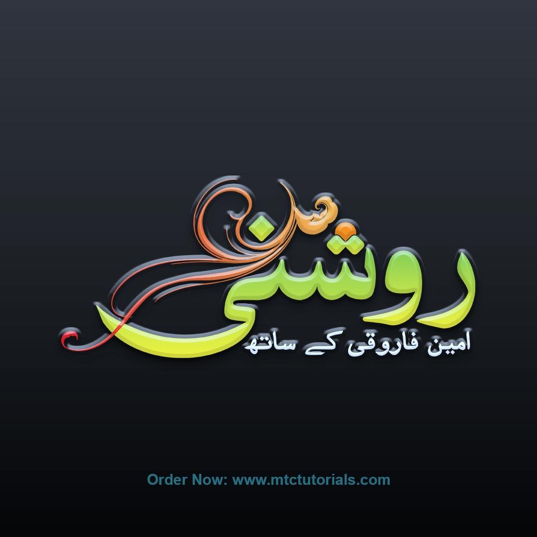 Roshni urdu text logo by mtc tutorials