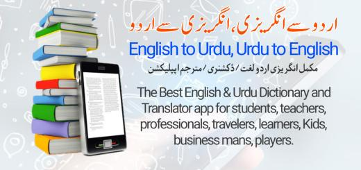 Free English to Urdu and Urdu to English offline dictionary