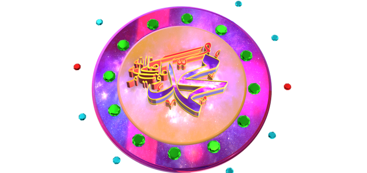 Muhammad 3D name colorfull eid melad un nabi saw