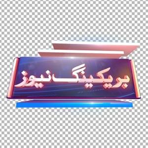 Breaking news urdu png image download