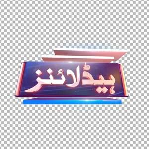 Headlines Urdu png free stock images
