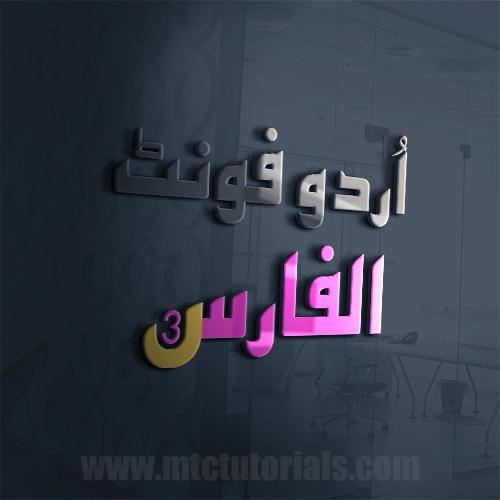 alfars 3 urdu font download