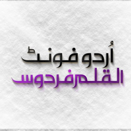 alqalam firdos urdu font