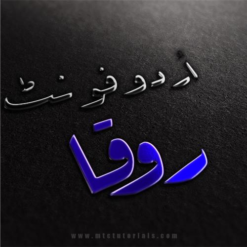 rouqa urdu font download