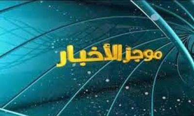 موجز اخبار اليوم _ بتاريخ 23/8/2014 الموافق يوم الاحد 27 شوال