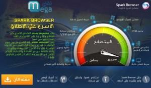 تحميل برنامج Baidu Spark Browser مجانا