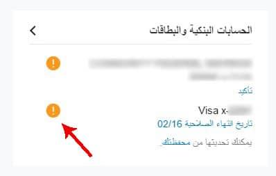 اثبات فساد البطاقة وعدم صلاحيتها