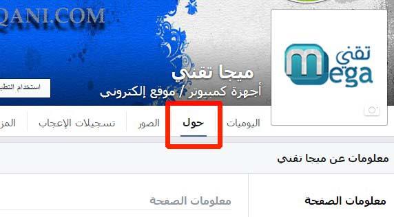 تغيير اسم صفحة فيس بوك مجاناً