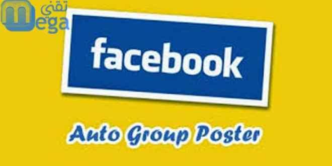 طريقة النشر في جميع جروبات فيس بوك بدون حظر