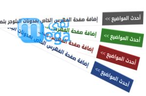 شرح كيفية تركيب شريط اخبار متحرك للبلوجر مجاناً