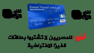 لا تشتروا بطاقات الفيزا الافتراضية
