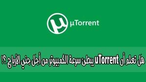 حل-مشكلة-بطئ-الكمبيوتر-بسبب-uTorrent