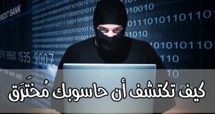 كيف-تكتشف-أن-حاسوبك-مُختَرق