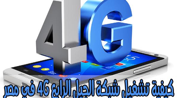 شبكة الجيل الرابع 4G