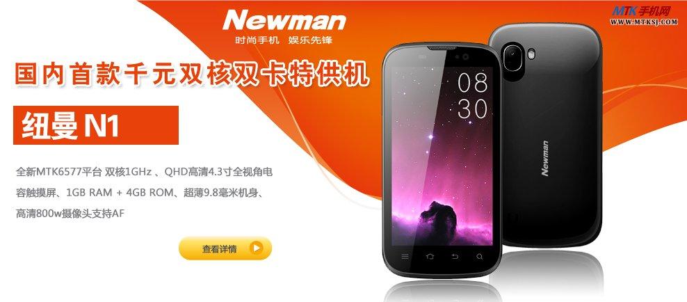紐曼N1正式版8月10日預售 - MTK手機網