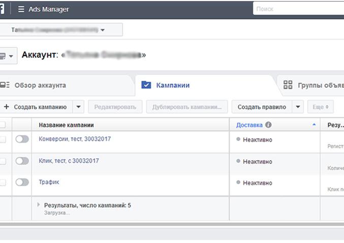 Скрин экрана с подготовленными к запуску рекламными кампаниями в менеджере рекламы