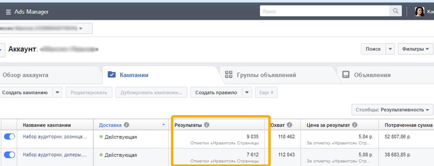 Как посмотреть статистику набранных подписчиков в менеджере рекламы в Фейсбук
