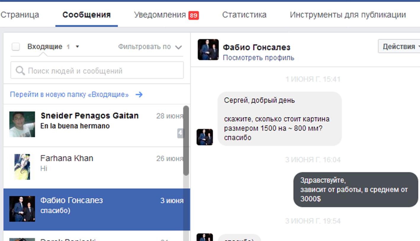 Способ продажи товара или услуги, через личные сообщения, при помощи набора подписчиков на страницу в Фейсбук.