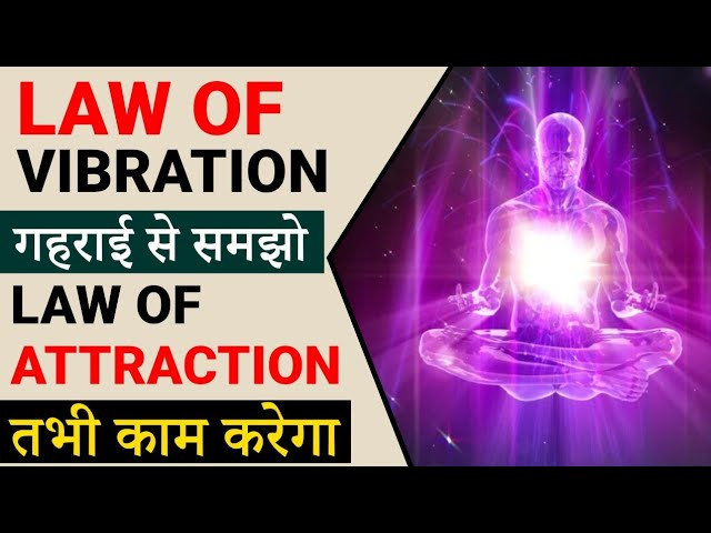 The Law of vibration Explained | Why Law of attraction doesn't work| Peeyush Prabhat