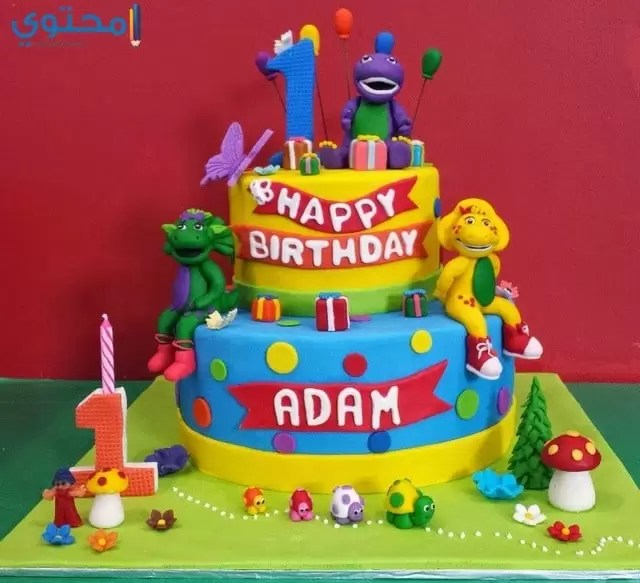 تورتة عيد ميلاد بالاسامي للاطفال