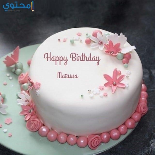 تورتة عيد ميلاد باسم مروة