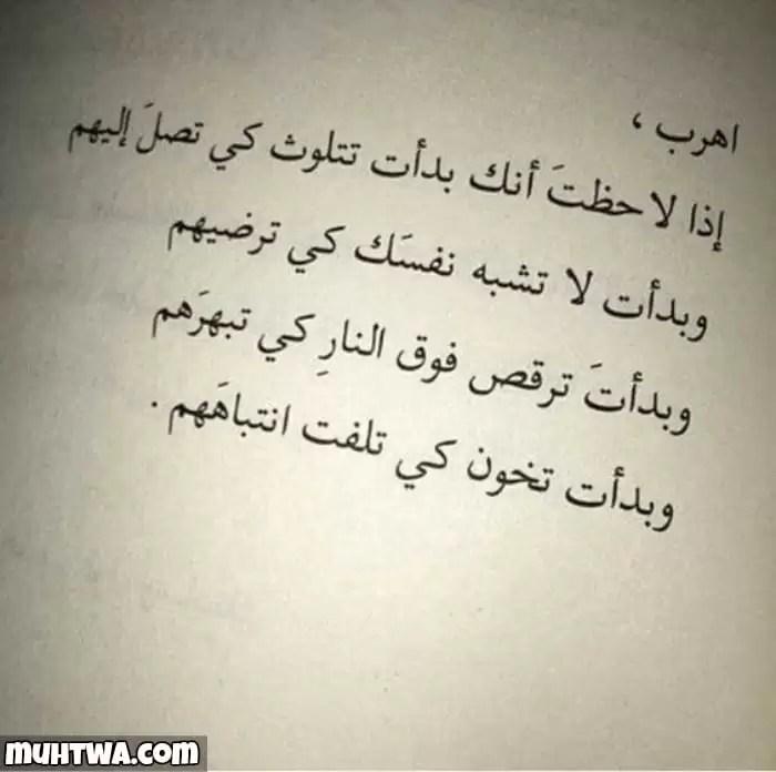 كلمات وعبارات عن عزة النفس 2019 موقع محتوى