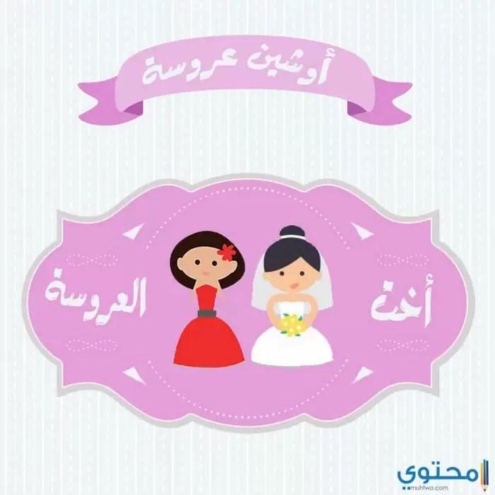 صور مكتوب عليها أخت العروسة للفيس بوك موقع محتوى