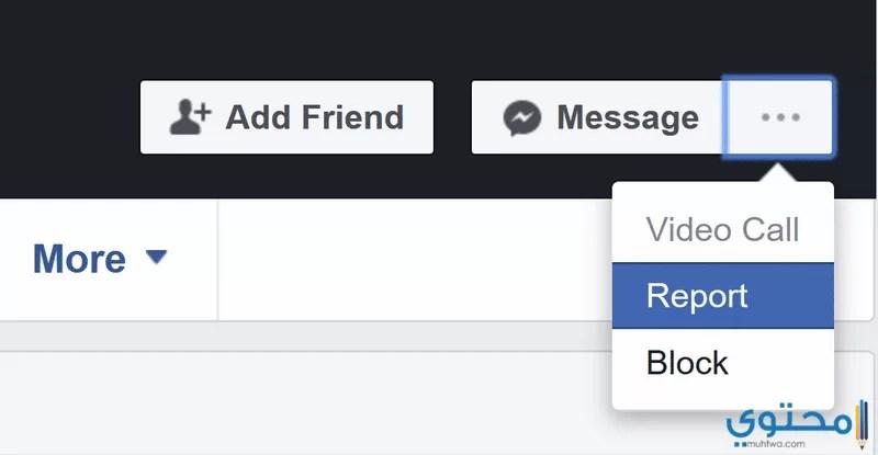 طريقة فك الحظر على الحساب فى الفيس بوك موقع محتوى