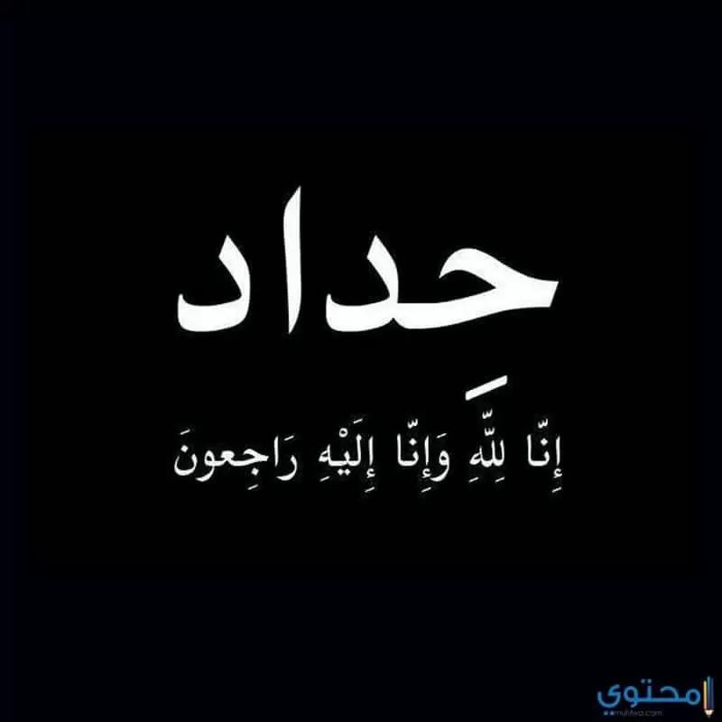 Try These ان لله وان اليه راجعون دعاء تويتر