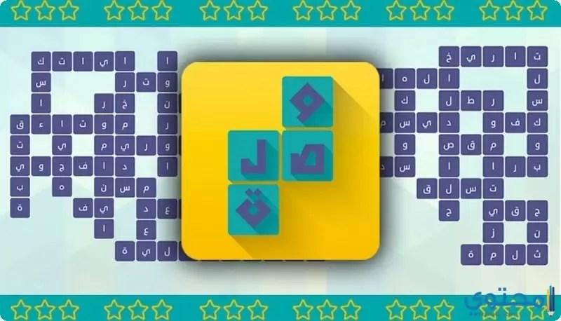 طريقة تنزيل لعبة وصلة لعبة كلمات متقاطعة 2020 موقع محتوى