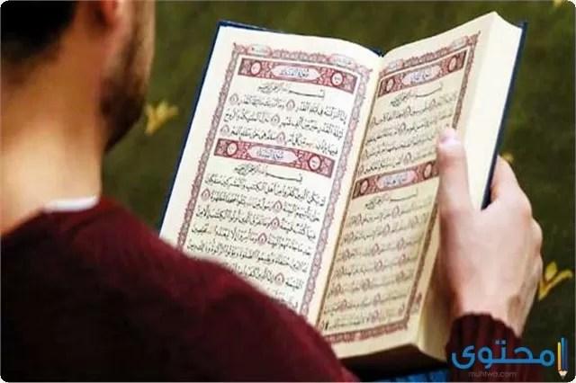تفسير رؤية قراءة القرآن في المنام موقع محتوى