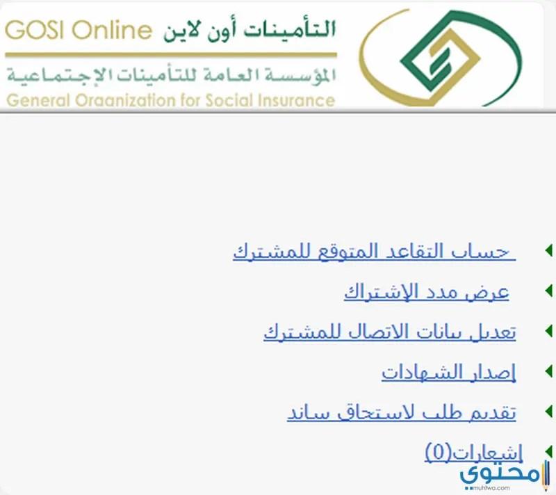 شرح التسجيل في التأمينات أون لاين للمشترك موقع محتوى